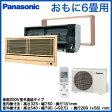 パナソニック Panasonic 住宅用ハウジングエアコン壁ビルトインエアコンXCS-B221CK2/S (おもに6畳用)