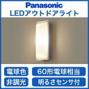 パナソニック Panasonic 照明器具EVERLEDS FreePaお出迎え LEDエクステリアポーチライト 段調光省エネ型LGWC80202LE1【LED照明】【smtb-k】【w3】