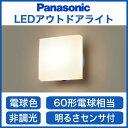 パナソニック Panasonic 照明器具EVERLEDS FreePaお出迎え LEDエクステリアポーチライト 段調光省エネ型LGWC80208LE1【LED照明】【smtb-k】【w3】