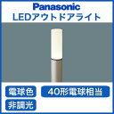 パナソニック Panasonic 照明器具EVERLEDS エクステリア LED電球エントランスライト 全般配光タイプXLGE500YH【LED照明】【smtb-k】【w3】