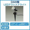 大光電機 照明器具LEDアウトドアスポットライトDOL-4376XB