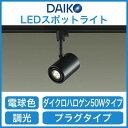 RoomClip商品情報 - 大光電機 照明器具LEDスポットライト 吹抜け・傾斜天井用ダイクロハロゲン50W相当 電球色 調光 プラグタイプDSL-3659YBE