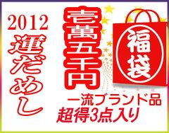 【セール】【2012年レディースブランド福袋】運だめし福袋 計3点セット※(レディース)