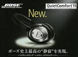 至上最高の「静寂」を実現・・・BOSEノイズキャンセリングヘッドフォンQC15【レンタル・カード決済限定】BoseQuietComfort15(fy16REN07)