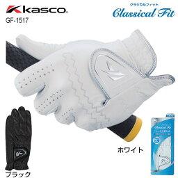 【メール便送料無料(カード振込限定)】kasco キャスコ・クラシカルフィット・天然皮革(厳選ソフトシープ)ゴルフグローブ「左手用」GR-1517(GR1517)(1700JPY+TAX)