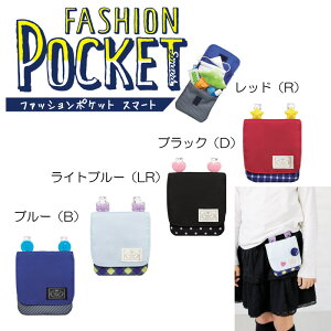 移動ポケット 移動ポーチ ファッションポケット 全4色 SONIC ソニック ポケットポーチ gs-7145【ネコポス便OK】【定番】【C】【男の子】【女の子】