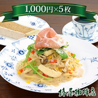 【楽券】椿屋珈琲店5,000円チケット1枚