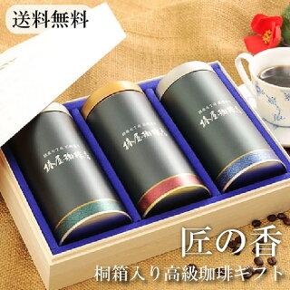 imgrc0135035542 - コーヒーギフトおすすめ人気24選【おしゃれ・高級・スタバなど各ジャンルまとめ】