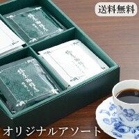 椿屋ドリップコーヒーギフトセット【送料無料】人気のブレンド2種類の詰め合わせ/高級コーヒーギフト