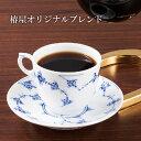 「 椿屋オリジナルブレンド(200g)」 銀座 椿屋珈琲の定番ブレンド 本格ブレンドコーヒーを味わうなら迷わず...