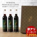 【訳ありクーポンで2,999円】 「プレミアムアイスコーヒー 3本セット」 訳あ