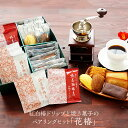 「 花 椿 」高級 コーヒー 敬老の日ギフト 紅白椿ドリップと焼き菓子 結婚 出