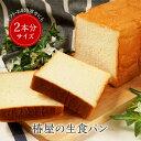 「椿屋の生食パン(冷凍)」2本分 ギフトに大人気 ギフト 家族 子供 プレゼント 冷凍 贈り物 ギフ