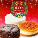 クリスマス限定 「椿屋珈琲のクリスマスケーキ2個セット」 ベイクドチーズケーキ