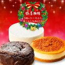 クリスマス限定「選べる 椿屋珈琲のクリスマスケーキ」ベイクドチーズケーキとレアチ