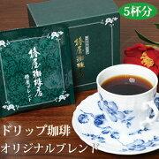 ドリップ コーヒー オリジナル ブレンド プレゼント プチギフト