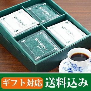 椿屋ドリップコーヒー ~オリジナルアソート~2種20袋