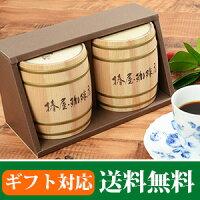 【ギフト】椿屋オリジナル木樽入り珈琲セット/椿屋珈琲店
