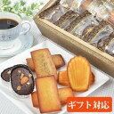 【人気】焼き菓子4種12個セット/ブラウニー マドレーヌ・フィナンシェ2種 洋菓子セット 専属パティシエ特製 スイーツギフト ご自宅用にも