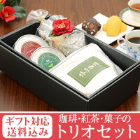 紅茶コーヒーギフト出産内祝い焼き菓子結婚