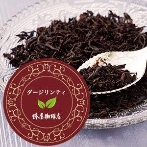 ロイヤルダージリンティ(保存缶入)/甘い果実香と心地よい渋み リーフティ 紅茶 茶葉 ご自宅用 来客用 オフィス用ギフトやちょっとしたお礼にも