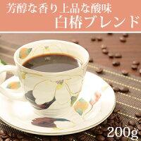 白椿ブレンド200g