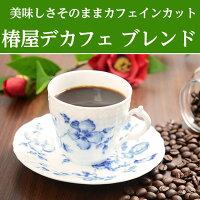 デカフェ(200g)/椿屋珈琲店