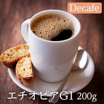スペシャルティ デカフェ エチオピアG1(200g)/お休み前や妊娠中でも安心!カフェインレス コーヒー マイルド系/お休み前でも楽しめる本格コーヒー 自家焙煎