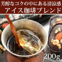 アイスコーヒーブレンド(200g)/椿屋珈琲店