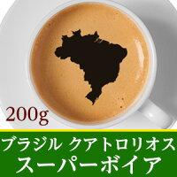 ブラジルクアトロリオススーパーボイア200g/スペシャルティコーヒー/高級コーヒー/本格コーヒーストレート
