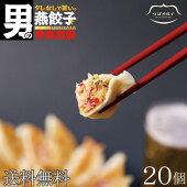 <冷凍>男の燕餃子(20個入り)