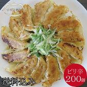 <冷凍>つばめ餃子(ピリ辛みそ味)200個袋入