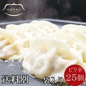 <冷凍>つばめ餃子(ピリ辛みそ味)25袋入