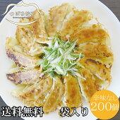 <冷凍>つばめ餃子(マイルドみそ味)200個袋入