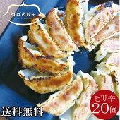 <冷凍>つばめ餃子(ピリ辛みそ味)20個箱入