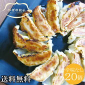 <冷凍>つばめ餃子(マイルドみそ味)20個箱入