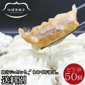 <冷凍>つばめ餃子(ピリ辛みそ味)50個箱入
