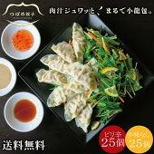 <冷凍>つばめ餃子2種食べ比べ50個袋入
