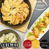 <冷凍>つばめ餃子3種食べ比べ70個