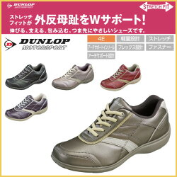 ストレッチ素材で包み込み足にフィットするインソールで支える外反母趾にやさしい靴ダンロップモータースポーツストレッチフィット019