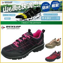 【期間限定!15%off】【2足以上で送料無料】靴レディース靴スニーカートレッキングシューズダンロップモータースポーツアーバントラディション435DU43522.0CM25.0CM対応【02P09Jul16】