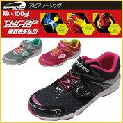靴ジュニア靴スニーカースピアレーシング053キッズ女の子