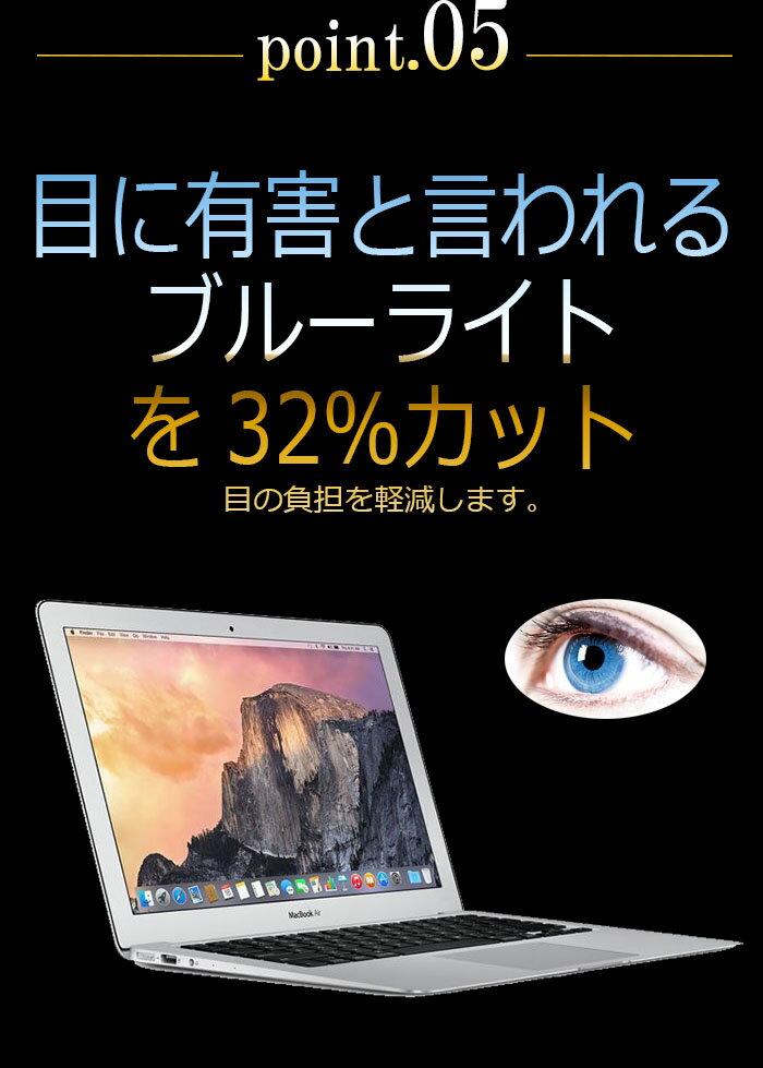 極上 超高精細アンチグレア ブルーライトカット 保護フィルム macbook windows 15.6型  pro15 retina15 画面保護 日本製