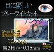 極上 ブルーライトカット 超高精細アンチグレア 保護フィルム macbook 12 macbook air 11 macbook air 13 macbook pro retina 13 画面保護 日本製 マックブック エアー Agrado