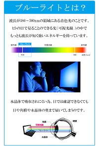 【高評価★4.2】極上ブルーライトカットガラスフィルム保護フィルム送料無料iphoneX/6/6s/7/8/7plus/SE/5/5s/xperia90%カットガラスフィルム日本製旭硝子9H2.5D保護シートアイフォン
