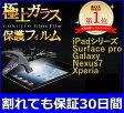 【楽天ランキング1位】ガラスフィルム 強化ガラス 保護フィルム ipad Air 2 ipad mini1/2/3/ surface pro 3 Sony Z Ultra XL39H Z4 tablet 10.1 Z3 tablet 8.0 Nexus7 2代 galaxy Tab S/8.4 9H 2.5D 2017 日本製 旭硝子 飛散防止 指紋防止 アイパッド 新型