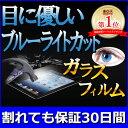 【高評価★4.2】極上 ブルーライトカット ガラスフィルム 保護フィル...