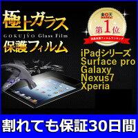 ipadAir1/2用強化ガラス保護フィルム9H2.5D日本製旭硝子