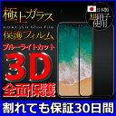 極上 全面保護 3D ブルーライトカット ガラスフィルム 保護フィルム...