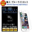 極上 ブルーライトカット ガラスフィルム 保護フィルム 送料無料 iPhone 12 mini Pro Max XR X Xs SE Xperia Switch 日本製旭硝子 9H 2.5D 保護シート